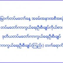 (၇၄)ႏွစ္ေျမာက္ တပ္မေတာ္ေန႔အခမ္းအနားအစီအစဥ္မ်ားအား တပ္မေတာ္ကာကြယ္ေရးဦးစီးခ်ဳပ္ ကုိယ္စား ဒုတိယတပ္မေတာ္ကာကြယ္ေရးဦးစီးခ်ဳပ္ ကာကြယ္ေရးဦးစီးခ်ဳပ္(ၾကည္း) တက္ေရာက္