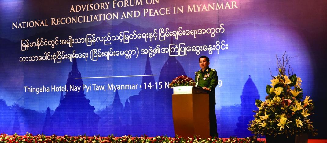 အမ်ဳိးသားျပန္လည္သင္႕ျမတ္ေရးႏွင္႕ၿငိမ္းခ်မ္းေရးအတြက္ ၿငိမ္းခ်မ္းေမတၱာ(Religions for Peace-Myanmar) (RfP-M) အဖြဲ႔၏ တတိယအႀကိမ္ အႀကံျပဳေဆြးေႏြး၀ုိင္းဖြင္႕ပြဲအခမ္းအနား၌ တပ္မေတာ္ကာကြယ္ေရးဦးစီးခ်ဳပ္ ဗိုလ္ခ်ဳပ္မွဴးႀကီးမင္းေအာင္လိႈင္ ေျပာၾကားသည္႕အဖြင္႕အမွာစကား
