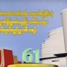 စစ်တက္ကသိုလ်ဗိုလ်လောင်းသင်တန်းအမှတ်စဉ်(၆၁) သင်တန်းဆင်းဂုဏ်ပြုစစ်ရေးပြအခမ်းအနား (ရုပ်သံသတင်း)