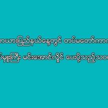 (၆၈)နှစ်မြောက် ကယားပြည်နယ်နေ့တွင် တပ်မတော်ကာကွယ်ရေးဦးစီးချုပ် ဗိုလ်ချုပ်မှူးကြီး မင်းအောင်လှိုင် ပေးပို့သည့်သဝဏ်လွှာ(ရုပ်သံသတင်း)