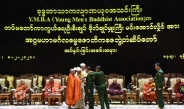 Agga Maha Mingala Dhamma Jotikadhaja, the highest title of YMBA, conferred on YMBA Permanent Honorary Patron Senior General Min Aung Hlaing