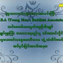 ဗုဒ္ဓဘာသာကလျာဏယုဝအသင်းကြီး Y.M.B.A(Young Men's Buddhist Association)မှ တပ်မတော်ကာကွယ်ရေးဦးစီးချုပ် ဗိုလ်ချုပ်မှူးကြီး မဟာသရေစည်သူ မင်းအောင်လှိုင် အား အဂ္ဂမဟာမင်္ဂလဓမ္မဇောတိကဓဇ ဘွဲ့တံဆိပ်တော်အပ်နှင်းခြင်းအခမ်းအနား(ရုပ်သံသတင်း)