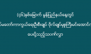 (၄၆)ႏွစ္ေျမာက္ မြန္ျပည္နယ္ေန့တြင္ တပ္မေတာ္ကာကြယ္ေရးဦးစီးခ်ဳပ္ ဗိုလ္ခ်ဳပ္မွဴးႀကီးမင္းေအာင္လိႈင္ ေပးပို့သည္႕သ၀ဏ္လႊာ