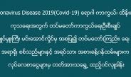 Coronavirus Disease 2019(Covid-19) ေရာဂါ ကာကြယ္၊ ထိန္းခ်ဳပ္၊ ကုသေရး အတြက္ တပ္မေတာ္ကာကြယ္ေရးဦးစီးခ်ဳပ္ ဗိုလ္ခ်ဳပ္မႉးႀကီး မင္းေအာင္လႈိင္မွ အစျပဳ၍ တပ္မေတာ္(ၾကည္း၊ ေရ၊ ေလ) အရာရွိ၊ စစ္သည္မ်ားႏွင့္ အရပ္သား အစားခန႔္ဝန္ထမ္းမ်ားက လုပ္ခလစာေငြမ်ားမွ တတ္အားသေ႐ြ႕ ထည့္ဝင္လႉဒါန္း(႐ုပ္သံသတင္း)