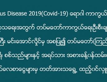 Coronavirus Disease 2019(Covid-19) ေရာဂါ ကာကြယ္၊ ထိန္းခ်ဳပ္၊ ကုသေရး အတြက္ တပ္မေတာ္ကာကြယ္ေရးဦးစီးခ်ဳပ္ ဗိုလ္ခ်ဳပ္မႉးႀကီး မင္းေအာင္လႈိင္မွ အစျပဳ၍ တပ္မေတာ္(ၾကည္း၊ ေရ၊ ေလ) အရာရွိ၊ စစ္သည္မ်ားႏွင့္ အရပ္သား အစားခန႔္ဝန္ထမ္းမ်ားက လုပ္ခလစာေငြမ်ားမွ တတ္အားသေ႐ြ႕ ထည့္ဝင္ လႉဒါန္း