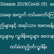 Coronavirus Disease 2019(Covid-19) ရောဂါ ကာကွယ်၊ ထိန်းချုပ်၊ ကုသရေး အတွက် တပ်မတော်(ကြည်း၊ ရေ၊ လေ) အရာရှိ၊ စစ်သည်များနှင့် အရပ်သား အစားခန့်ဝန်ထမ်း များက လုပ်ခလစာငွေများမှ လှူဒါန်းငွေများ စေတနာထက်သန်စွာ ထပ်မံထည့်ဝင်လှူဒါန်း(ရုပ်သံသတင်း)