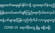ရုရှားဖက်ဒရေးရှင်းနိုင်ငံသို့ သွားရောက်ခဲ့သည့် မြန်မာ့တပ်မတော်ချစ်ကြည်ရေးကိုယ်စားလှယ် အဖွဲ့ဝင်များနှင့်ပြန်လည်လိုက်ပါ လာသူများတွင် COVID-19 ရောဂါပိုးတွေ့ရှိမှု မရှိ(မရှိ)