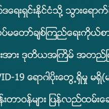 ရုရှားဖက်ဒရေးရှင်းနိုင်ငံသို့ သွားရောက်ခဲ့သည့် မြန်မာ့တပ်မတော်ချစ်ကြည်ရေးကိုယ်စားလှယ် အဖွဲ့ဝင်များအား ဒုတိယအကြိမ် အတည်ပြုစစ်ဆေး၊ COVID-19 ရောဂါပိုးတွေ့ရှိမှု မရှိ(မရှိ)၊ လုပ်ငန်းတာဝန်များ ပြန်လည်ထမ်းဆောင်