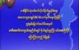 တစ်နိုင်ငံလုံးပစ်ခတ်တိုက်ခိုက်မှုရပ်စဲရေးသဘောတူစာချုပ်(NCA)ချုပ်ဆိုခြင်း (၅)နှစ်မြောက်အထိမ်းအမှတ် တပ်မတော်ကာကွယ်ရေးဦးစီးချုပ် ဗိုလ်ချုပ်မှူးကြီးမင်းအောင်လှိုင် ပြောကြားသည့် မိန့်ခွန်း(ရုပ်သံသတင်း)