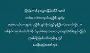 ပြည်ထောင်စုသမ္မတမြန်မာနိုင်ငံတော် တပ်မတော်ကာကွယ်ရေးဦးစီးချုပ်ရုံး တပ်မတော်ကာကွယ်ရေးဦးစီးချုပ် ဗိုလ်ချုပ်မှူးကြီးမင်းအောင်လှိုင် က တစ်နိုင်ငံလုံးပစ်ခတ်တိုက်ခိုက်မှုရပ်စဲရေးသဘောတူစာချုပ်(NCA)ချုပ်ဆိုခြင်း (၅)နှစ်ပြည့်နှစ်ပတ်လည်နေ့တွင် ပေးပို့သည့်သဝဏ်လွှာ