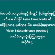 တပ်မတော်ကာကွယ်ရေးဦးစီးချုပ် ဗိုလ်ချုပ်မှူးကြီး မင်းအောင်လှိုင် Asian Fame Media ၏ ပေါ်ပြူလာနယူးစ်ဂျာနယ်မှ မေးမြန်းမှုများအား Video Teleconference မှတစ်ဆင့် လက်ခံတွေ့ဆုံဖြေကြားမှုများ အပိုင်း(၃)