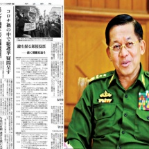 Written Interview by the Asahi Shimbun of His Excellency Senior General Min Aung Hlaing, Commander-in-Chief of Defence Services of Myanmar:Questions and Answers