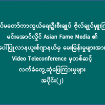 တပ်မတော်ကာကွယ်ရေးဦးစီးချုပ် ဗိုလ်ချုပ်မှူးကြီး မင်းအောင်လှိုင် Asian Fame Media ၏ ပေါ်ပြူလာနယူးစ်ဂျာနယ်မှ မေးမြန်းမှုများအား Video Teleconference မှတစ်ဆင့်လက်ခံတွေ့ဆုံဖြေကြားမှုများ အပိုင်း(၂)