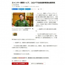 ဂျပန်နိုင်ငံ၊ အဆာဟိရှင်ဘွန်း(Asahi Shimbun) သတင်းစာမှ မေးမြန်းမှုများအပေါ် တပ်မတော်ကာကွယ်ရေးဦးစီးချုပ် ဗိုလ်ချုပ်မှူးကြီး မင်းအောင်လှိုင်က ပြန်လည် ဖြေကြားထားသည့် အမေး၊ အဖြေများ(English Version)