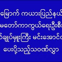(၆၉)နှစ်မြောက် ကယားပြည်နယ်နေ့တွင် တပ်မတော်ကာကွယ်ရေးဦးစီးချုပ် ဗိုလ်ချုပ်မှူးကြီး မင်းအောင်လှိုင် ပေးပို့သည့် သဝဏ်လွှာ