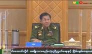 နိုင်ငံတော်စီမံအုပ်ချုပ်ရေးကောင်စီဥက္ကဋ္ဌ၊ တပ်မတော်ကာကွယ်ရေးဦးစီးချုပ် ဗိုလ်ချုပ်မှူးကြီး မင်းအောင်လှိုင် အမျိုးသားစည်းလုံးညီညွတ်ရေးနှင့် ငြိမ်းချမ်းရေးဖော်ဆောင်မှုဗဟိုကော်မတီ အစည်းအဝေး(၁/၂၀၂၁)သို့ တက်ရောက်အမှာစကားပြောကြား (ရုပ်သံသတင်း)