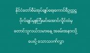 နိုင်ငံတော်စီမံအုပ်ချုပ်ရေးကောင်စီဥက္ကဋ္ဌ ဗိုလ်ချုပ်မှူးကြီးမင်းအောင်လှိုင်ထံမှ တောင်သူလယ်သမားနေ့အခမ်းအနားသို့ ပေးပို့သောသဝဏ်လွှာ